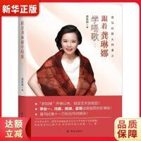 跟着龚琳娜学唱歌Ⅱ 龚琳娜 译林出版社 9787544772297