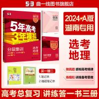 曲一线官方2021版53A选考地理湖南考试适用 5年高考3年模拟湖南省专用 五年高考三年模拟地理