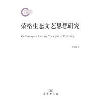 荣格生态文艺思想研究