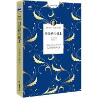 """月亮和六便士(全新导读无删节详注版! 半年创当当110000名读者五星好评奇迹)看""""一本好书"""",在当当享阅读之趣"""