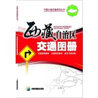 西藏自治区交通图册(年度新版)