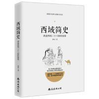 全新正版 西域简史――讲述西域三十六国的故事 萧 绰 9787544285896 南海出版公司缘为书来图书专营店