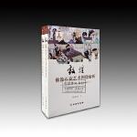 敦煌佛教石窟艺术图像解析(全二册) 精装 文物出版社出版