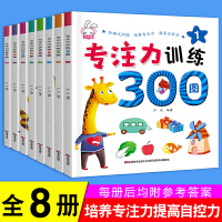 专注力训练300图全套8册幼儿园宝宝专注力训练书2-4-6岁儿童益智游戏智力开发全脑思维训练视觉激发找不同捉迷藏图画书宝宝玩具书