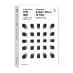 【正版直发】推动丛书宇宙系列:时间简史 [英]史蒂芬霍金 9787535794567 湖南科技出版社