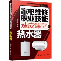 家电维修职业技能速成课堂 热水器 陈铁山 9787122284372 化学工业出版社