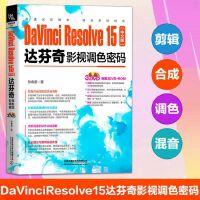 正版 达芬奇密码 书 DaVinciResolve15中文版达芬奇影视调色密码 视频制作剪辑教程书籍 动画 视频调色