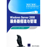 Windows Server 2008服务器搭建与管理(网络工程师实用培训教程系列)