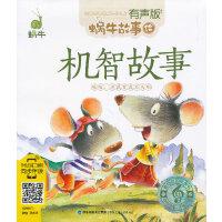 蜗牛故事绘(有声版)--机智故事