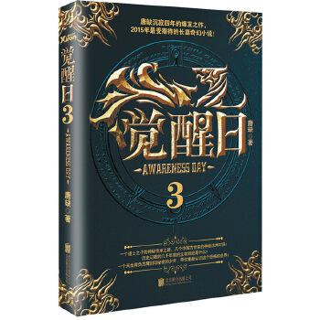 觉醒日3(pdf+txt+epub+azw3+mobi电子书在线阅读下载)