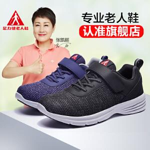 足力健老人鞋男鞋春季09新款休闲运动鞋爸爸父亲老年健步鞋
