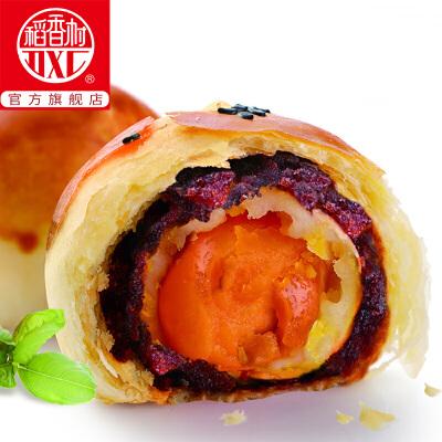 稻香村玫瑰蛋黄酥110g盒装鲜花饼红豆芝士糕点麻薯零食下午茶点心