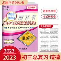 孟建平浙教省各地中考模拟试卷精选历史与社会思想品德2021-2022版