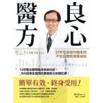 预售 正版 良心�t方:37年耳鼻喉科�t��的不生病�w�|修�o�z�E 柿子