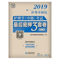 2019护考冲刺包 护理学中级 考试最后密押三套卷 第三3版 中国医药科技出版社9787521405019