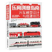 【全新直发】乐高创意指南 火车模型设计与搭建技巧 [德]霍尔格・马特斯(Holger Matthes) 9787115