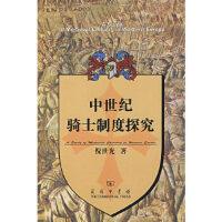 中世纪骑士制度探究 倪世光 9787100054478 商务印书馆