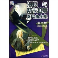 海顿与斯卡拉蒂鸣曲全集・数字版(配CD)