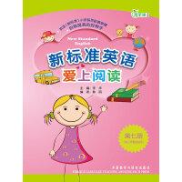 新标准英语爱上阅读(三年级起点)(第7册)
