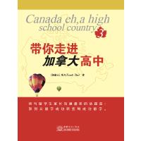带你走进加拿大高中