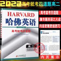 哈佛英语高考就考四道题高二2022版高二英语专项训练高二英语阅读理解与完形填空