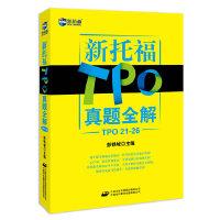 【正版二手书旧书 8成新】新托福TPO真题全解(TPO 21-26)-- 彭铁城  中国对外翻译出版公司 9787500124450