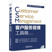 【二手旧书9成新】客户服务管理工具箱(附光盘)-赵文明著-9787113198282 中国铁道出版社