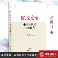 课堂实录 中国诊所式法律教育 法律出版社