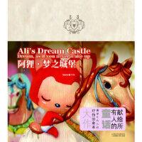 【包邮】阿狸 梦之城堡(比几米还几米,爱和感动的梦幻童话。) hans 上海世纪出版股份有限公司发行中心(上海锦绣文章