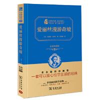 爱丽丝漫游奇境 (英)刘易斯・卡罗尔,吴钧陶译 商务印书馆