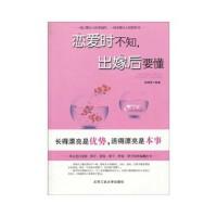 【新书店正版】恋爱时不知,出嫁后要懂孙晓慧北京工业大学出版社9787563923311