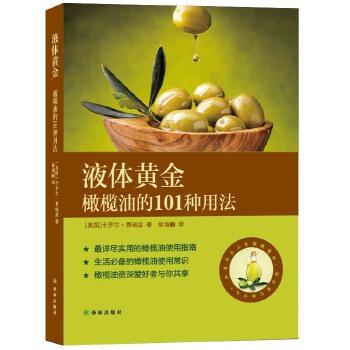 正版全新 液体黄金:橄榄油的101种用法 一本美容养颜、懂吃会吃、健康保健的书