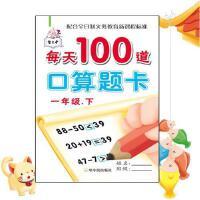 201人教版小学一年级下册数学口算题每天100道思维训练口算题卡小学生口算心算速算天天练20-50-100一百以内加减