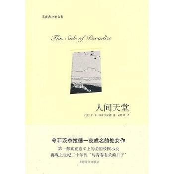 人间天堂(pdf+txt+epub+azw3+mobi电子书在线阅读下载)