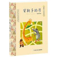 汤素兰注音童话系列:穿靴子的马