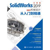 SolidWorks 2019中文版机械设计从入门到精通