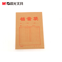 M&G/晨光 A4牛皮纸档案袋档案盒文件资料袋 厚度0.17mm APYRA60900 当当自营