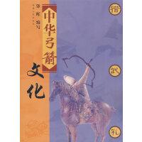 中华弓箭文化 【正版图书,售后无忧】