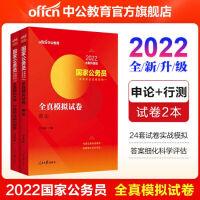中公教育2021国家公务员考试用书 申论+行测(全真模拟试卷)2本套
