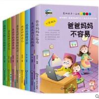 现货做最好的自己 8册儿童励志书籍小学生课外阅读书籍 3-4-6年级儿童文学小学三四五六年级课外书故事书 8-12周岁