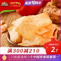【三只松鼠_山药脆片60gx3袋】薄片脆薯片好吃的吃货休闲零食小吃