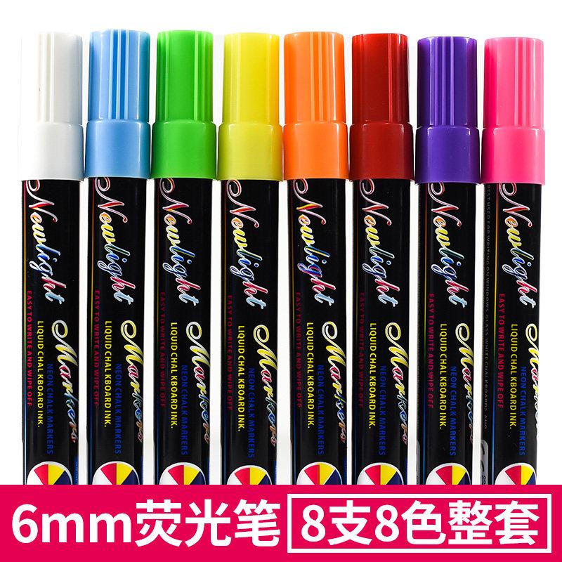 荧光板专用荧光笔6mm POP笔彩色记号笔玻璃板笔发光黑板笔水性笔 可开发票 电子发票