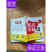 [二手旧书8成新]蛙式交易实战直播 /肖兆权著 广东经济出版社