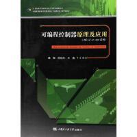 【正版二手书旧书9成新左右】可编程控制器原理及应用(西门子s7-200系列教程)9787566115102