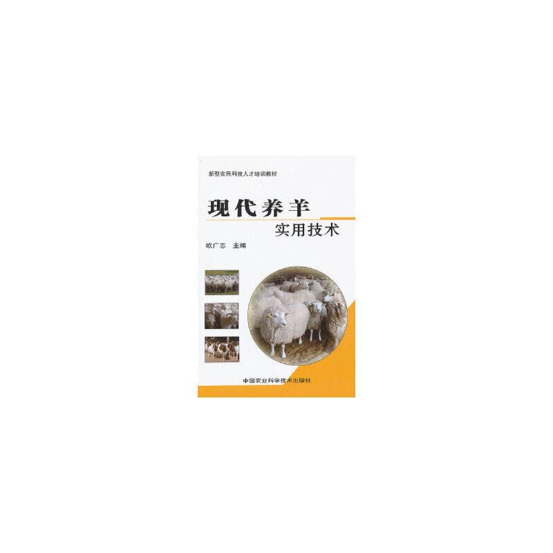 【全新正版】现代养羊实用技术 欧广志 9787511608079 中国农业科学技术出版社