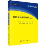 【全新正版】群的表示和特征标 (英)Gordon James著;杨义川 9787030545251 科学出版社