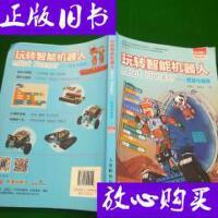 [二手旧书9成新]玩转智能机器人mBot Ranger 搭建与编程 /邱信仁?
