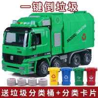 仿真垃圾车玩具儿童惯性耐摔垃圾分类桶环卫工程模型清洁男孩大号