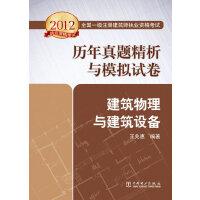 2012全国一级注册建筑师执业资格考试历年真题精析与模拟试卷 建筑物理与建筑设备