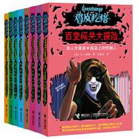 鸡皮疙瘩――百变闯关大探险系列第二辑(全8册)(处处有玄机,一步一惊心,一本书可以当做二十几本书来读。勇者之旅,惊险够